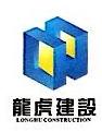 福建省龙虎建设工程发展有限责任公司 最新采购和商业信息
