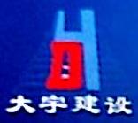芜湖大宇建设有限公司 最新采购和商业信息