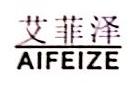 深圳市艾菲泽科技有限公司