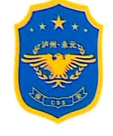 泸州永元保安服务有限公司 最新采购和商业信息