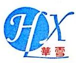 清远市华雪食品贸易有限公司 最新采购和商业信息