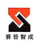 北京赛普智成科技有限公司 最新采购和商业信息