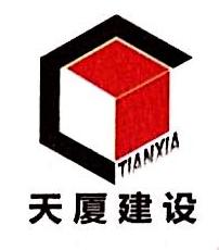 江苏天厦建设工程有限公司 最新采购和商业信息