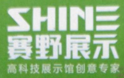 上海赛野展览展示有限公司 最新采购和商业信息