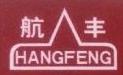 济南航丰实业有限公司 最新采购和商业信息