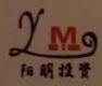 上海阳明投资管理有限公司 最新采购和商业信息