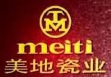 揭阳市英皇陶瓷有限公司