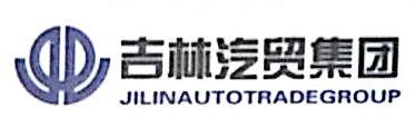 吉林省汽车工业贸易集团有限公司 最新采购和商业信息