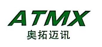 嘉兴奥拓迈讯自动化控制技术有限公司
