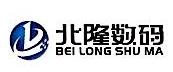 湖南北隆数码科技有限公司 最新采购和商业信息