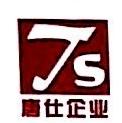 上海唐仕服饰有限公司 最新采购和商业信息