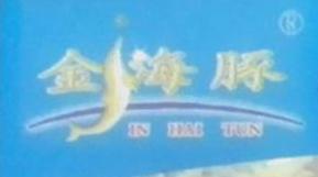 钦州金海豚出租汽车有限责任公司