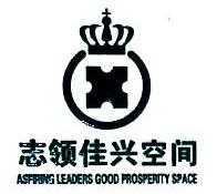 志领佳兴空间建筑技术发展(上海)有限公司