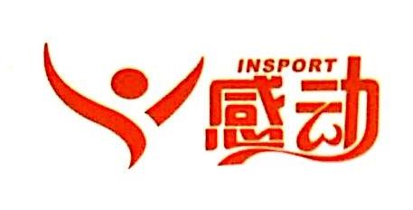 上海感动实业有限公司