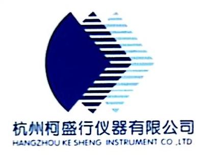 杭州柯盛行仪器有限公司 最新采购和商业信息