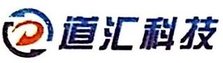 东莞道汇环保科技有限公司 最新采购和商业信息