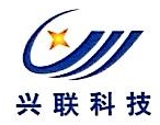 昭平县兴联科技有限责任公司 最新采购和商业信息