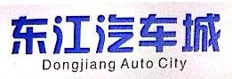 惠州市东江汽车城实业有限公司