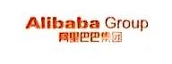 阿里巴巴(中国)软件有限公司