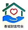云南春城财富物业服务有限公司