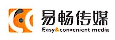 北京易畅传媒广告有限公司 最新采购和商业信息