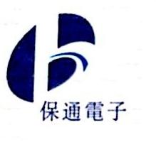上海保通电子有限公司