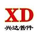 山东庆云兴达管道有限公司 最新采购和商业信息