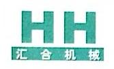 上海汇合机械制造有限公司 最新采购和商业信息