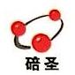 重庆市碚圣医药科技股份有限公司 最新采购和商业信息