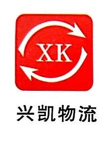 沈阳市兴凯物流有限公司 最新采购和商业信息