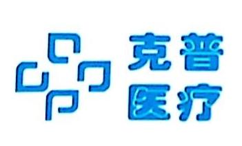 南京克普医疗科技有限公司