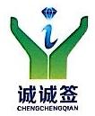 诚诚签网络科技南京有限公司 最新采购和商业信息