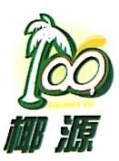 海口椰源贸易有限公司