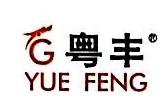 广州粤丰建材有限公司 最新采购和商业信息