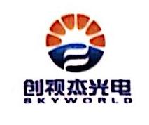 深圳市创视杰光电有限公司 最新采购和商业信息
