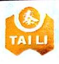 泰立特殊钢铁(苏州)有限公司 最新采购和商业信息