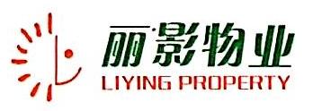 广州市丽影物业管理有限公司 最新采购和商业信息
