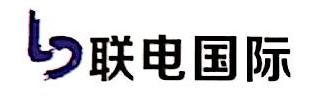 联电国际智能化技术(北京)有限公司 最新采购和商业信息