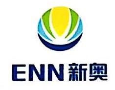 滨州新奥燃气工程有限公司 最新采购和商业信息