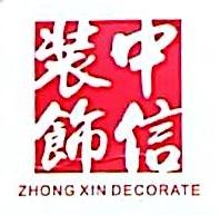 湖南中信伟业装饰设计工程有限公司