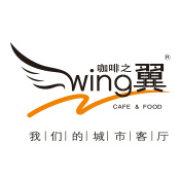 湖南咖啡之翼品牌管理股份有限公司