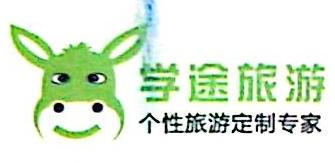 重庆大地国际旅行社有限公司学途分公司 最新采购和商业信息