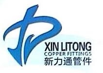 台州市新力通管件有限公司