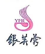 湖南省高马溪茶业有限责任公司