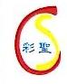 东莞市彩圣印刷有限公司 最新采购和商业信息