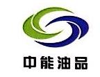 连云港中能油品销售有限公司