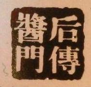 深圳市深港创库文化传播有限公司 最新采购和商业信息