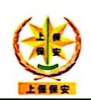 上海上保保安服务有限公司 最新采购和商业信息