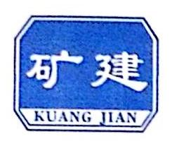 广元市矿建物资有限公司 最新采购和商业信息