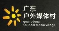 广东户外媒体村传媒有限公司